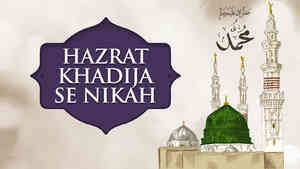 Hazrat Khadija Se Nikah