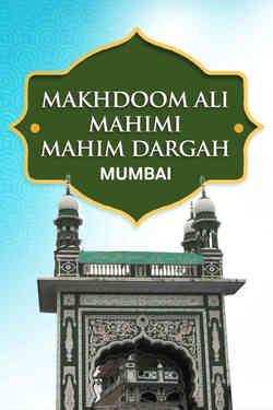 Hazrat Makhdum Faqih Ali Mahimi RH Dargah, Mahim, Mumbai, Maharashtra