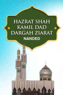 Hazrat Sayyed Shah Kamildad RH Dargah, Nanded, Maharashtra