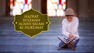 Hazrat Suleman Alaihi Salam Ki Hukumat