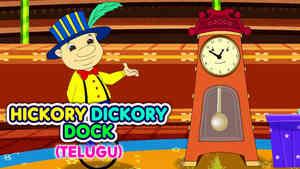 Hickory Dickory Dock - Swing and Shuffle Style - Telugu