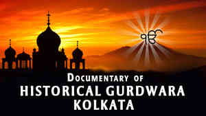 Hisotircal Gurdwara Kolkata