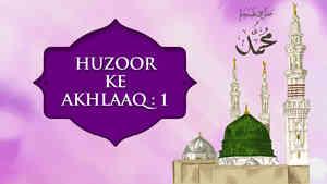 Huzoor Ke Akhlaaq : 1