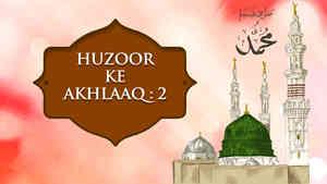 Huzoor Ke Akhlaaq : 2
