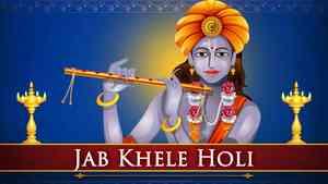 Jab Khele Holi