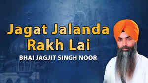 Jagat Jalanda Rakh Lai
