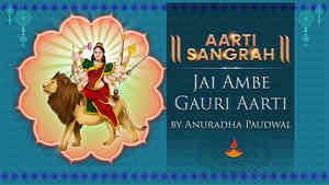 Jai Ambe Gauri Aarti  by Anuradha Paudwal