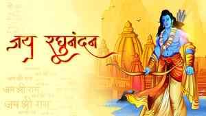 Jai Raghu Nandan