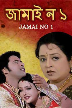 Jamai No 1