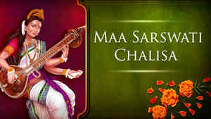Maa Saraswati Chalisa - Female - Hindi/English Lyrics