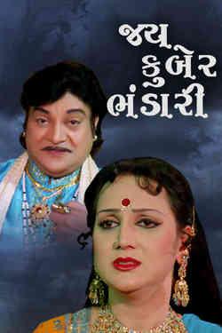 Jay Kuber Bhandari