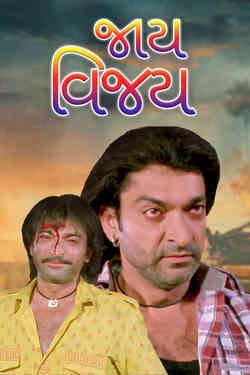 Jay-Vijay