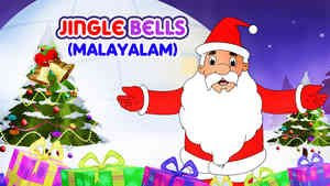 Jingle Bells - Jazz Style - Malayalam