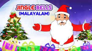 Jingle Bells - Jazz Style - Malayalam