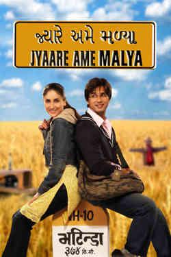 Jyaare Ame Malya