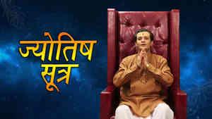 Jyotish Sutra