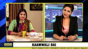 Kaamwali bai