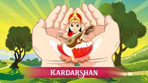 Kardarshan
