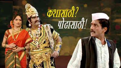 Kashasathi Potasathi