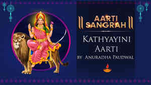 Kathyayini Aarti by Anuradha Paudwal