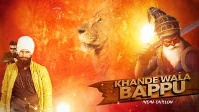 Khande Wala Bapu
