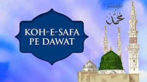 Koh-e-Safa Pe Dawat