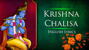 Krishna Chalisa - English Lyrics