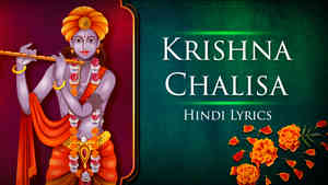 Krishna Chalisa - Hindi Lyrics