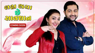Lagna Thaiya Che Savdhan - Promo