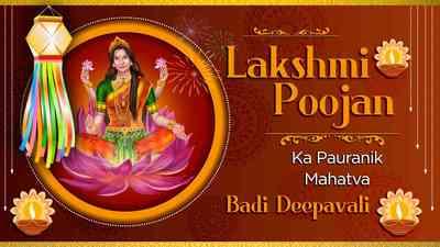Lakshmi Poojan Ka Pauranik Mahatva - Badi Deepavali