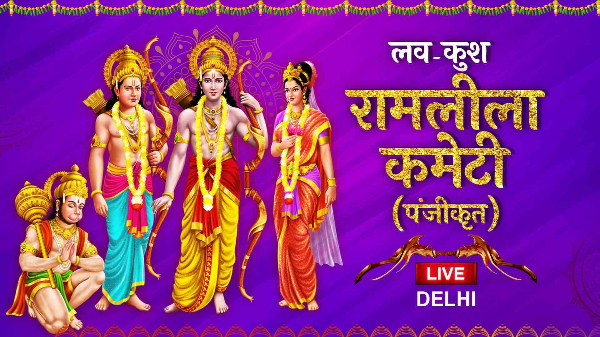 Lav Kush Ramlila from Red Fort Delhi