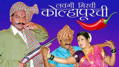 Lavangi Mirchi Kolhapurchi