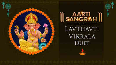 Lavthavti Vikrala - Duet