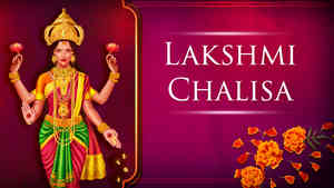 Lakshmi Chalisa - Female - Hindi Lyrics