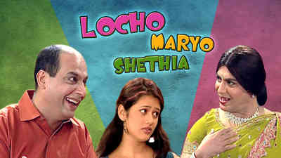 Locho Maryo Shethiya