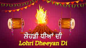 Lohri Dheeyan Di Lohri
