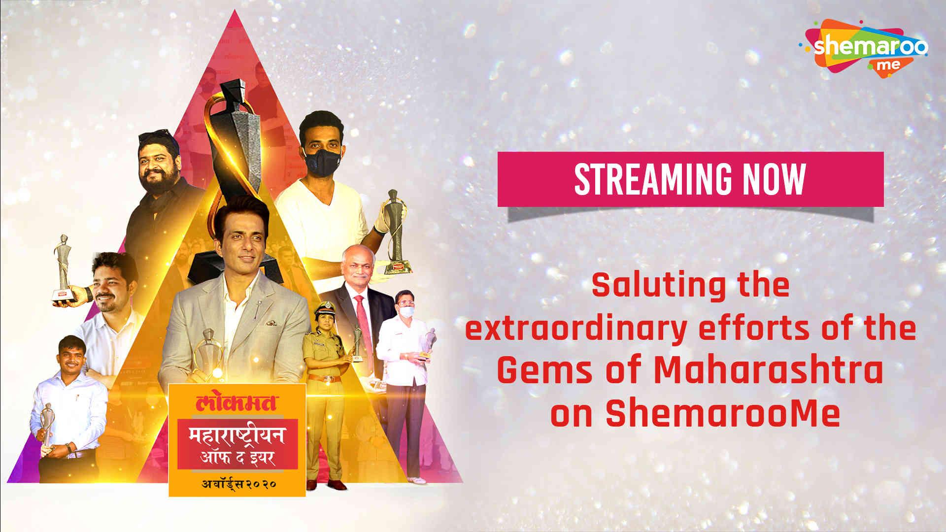 Lokmat Maharashtrian of the year Awards