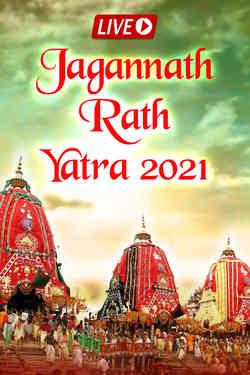 Lord Jagannath Rath Yatra, Puri, Orrisa - Live - 2021