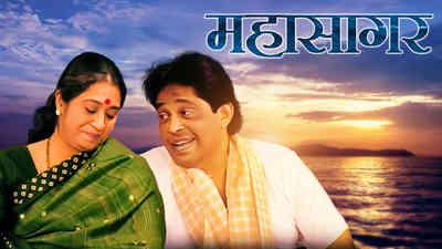 Maha Sagar