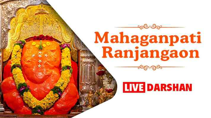 Live Darshan- Mahaganpati Ganpati Temple Ranjangaon on ShemarooMe