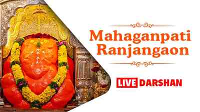 Mahaganpati Ganpati Temple, Ranjangaon – Live Darshan