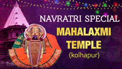 Mahalakshmi Mandir, Kolhapur, Maharashtra