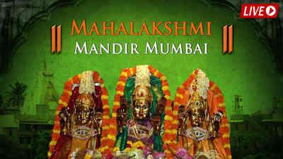 Mahalakshmi Mandir, Mumbai, Live Darshan