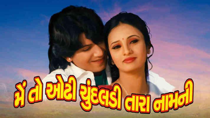Main to Odhi Chundadi Tara Naam Ni