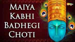 Maiya Kabhi Badhegi Choti