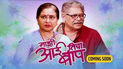 Majhi Aai Ticha Baap - Promo