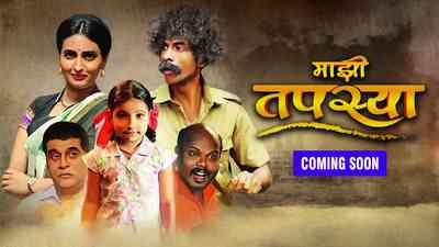 Majhi Tapasya - Promo