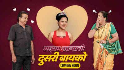 Majhya Navryachi Doosri Bayko - Promo