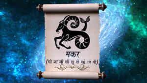 Makar - Jyotish Sutra