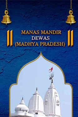 Manas Mandir, Dewas, Madhya Pradesh
